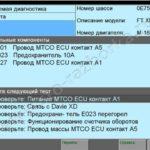 Купить адаптер DAF VCI-560 MUX